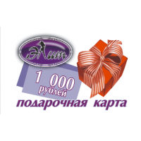 Подарочный сертификат 1000р