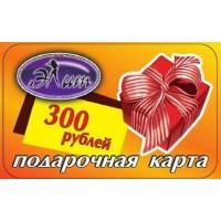 Подарочный сертификат 300р