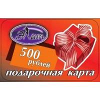 Подарочный сертификат 500р
