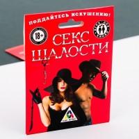 ИГРА ДЛЯ ДВОИХ СЕКС ШАЛОСТИ артикул 1989179