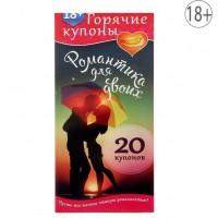 Горячие купоны Романтика для двоих