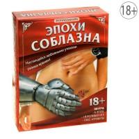 Игра секс Эпохи соблазна, наручники, плетка, подвязка, щекоталка, картонные комплектующие