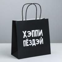 Пакет подарочный Хэппи пёздей, 22 × 22 × 11 см