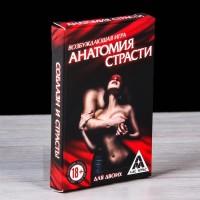 Игра для двоих Анатомия страсти   2891132
